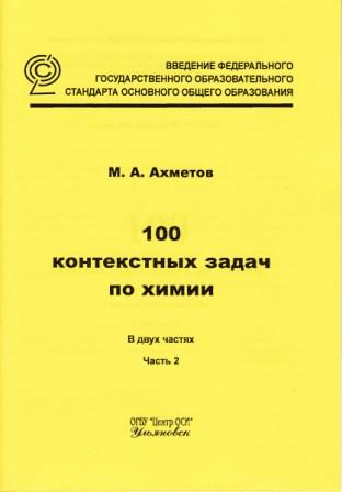 Контекстная задача по химии реклама украинских товаров